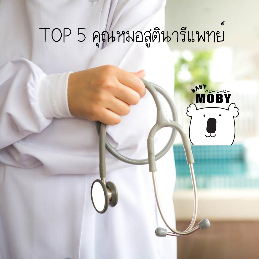 Top5คุณหมอสูตินารีแพทย์